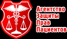 Агентство защиты прав пацентов