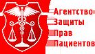 Защита прав пациентов